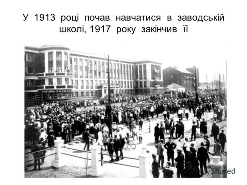 У 1913 році почав навчатися в заводській школі, 1917 року закінчив її