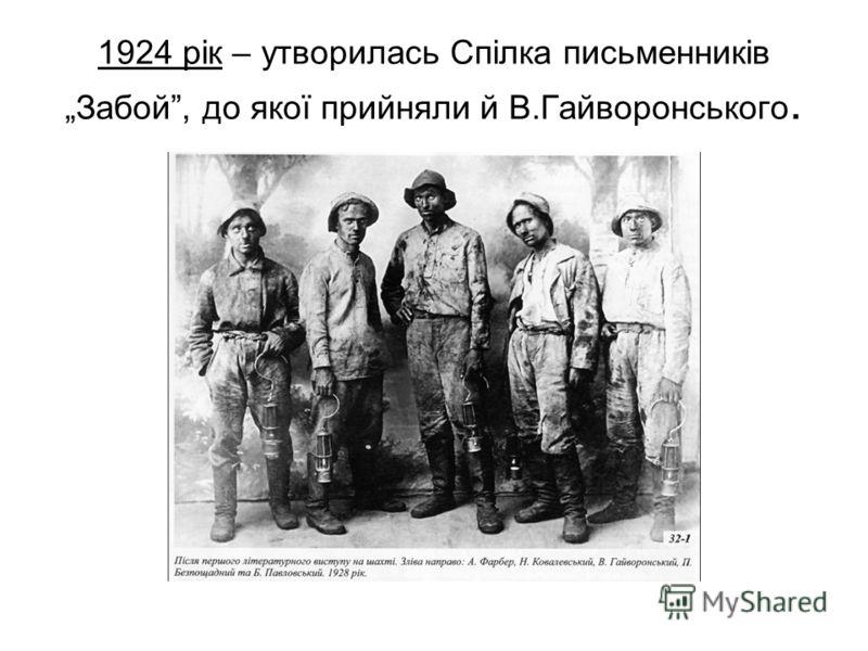 1924 рік – утворилась Спілка письменників Забой, до якої прийняли й В.Гайворонського.