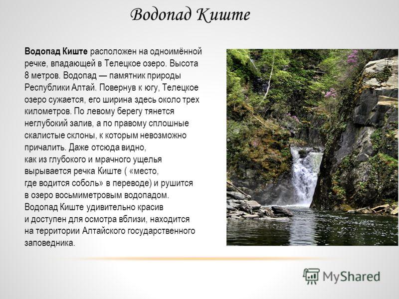Водопад Корбу Корбу водопад на реке Б.Корбу, впадающей в Телецкое Озеро. Памятник природы с 1978 г. Водопад расположен у подножия хребта Корбу, в сотне метров от берега. Водопад, как и весь правый берег озера, находится на территории Алтайского госуд