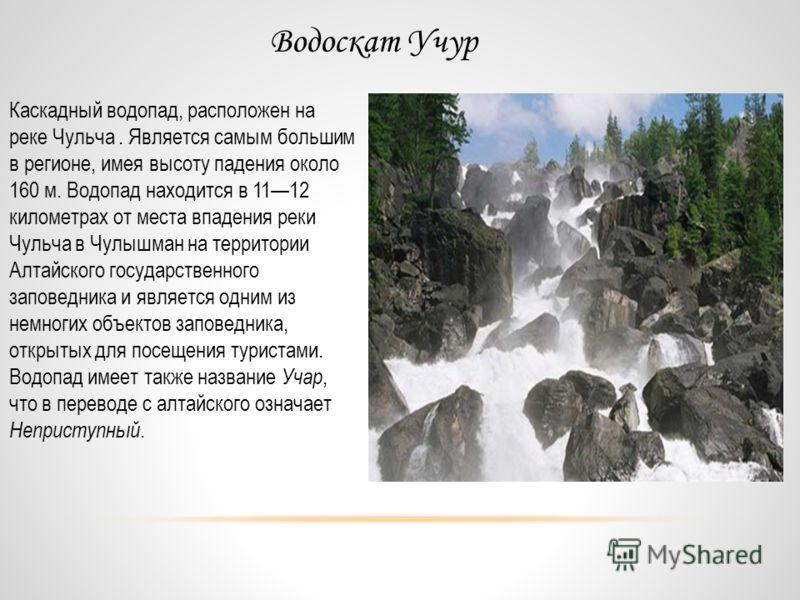 Водопад Кокши Водопад Баскон