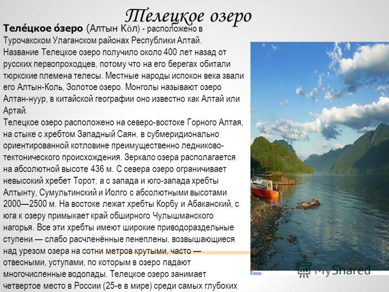 Фауна птиц насчитывает 311 видов, из них более 50 видов занесены в Красную книгу республики Алтай. Около крупных безрыбных водоемов обитает чернозобая гагара, на термокарстовых озерах можно видеть красношейную поганку. На островках озера Джулукуль ко