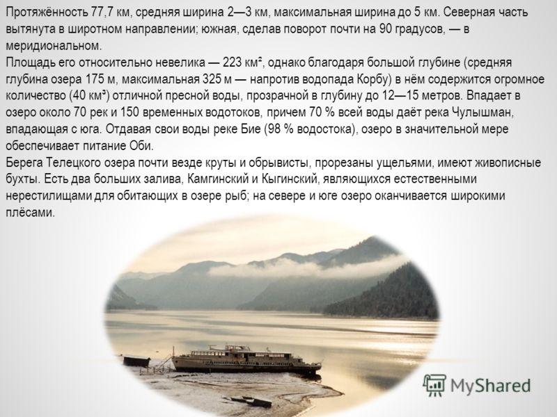 Телецкое озеро (Алтын К ӧ л) - расположено в Турочакском Улаганском районах Республики Алтай. Название Телецкое озеро получило около 400 лет назад от русских первопроходцев, потому что на его берегах обитали тюркские племена телесы. Местные народы ис