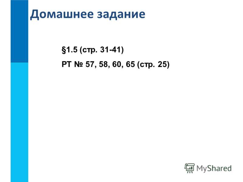 Домашнее задание §1.5 (стр. 31-41) РТ 57, 58, 60, 65 (стр. 25)