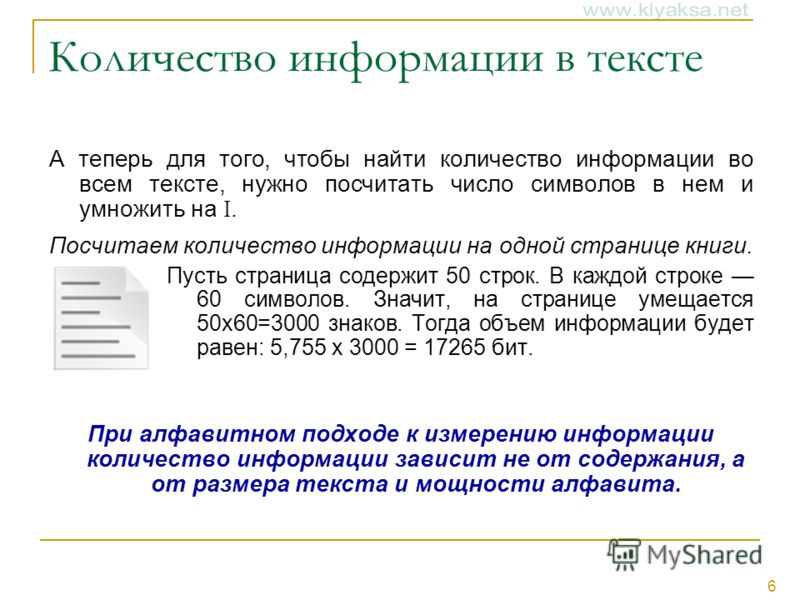 6 Количество информации в тексте А теперь для того, чтобы найти количество информации во всем тексте, нужно посчитать число символов в нем и умножить на I. Посчитаем количество информации на одной странице книги. Пусть страница содержит 50 строк. В к