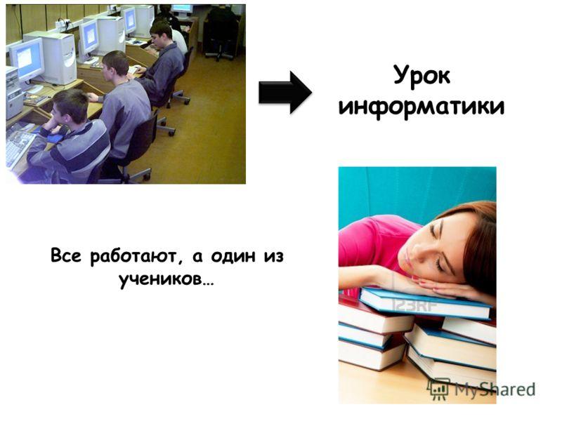 Урок информатики Все работают, а один из учеников…