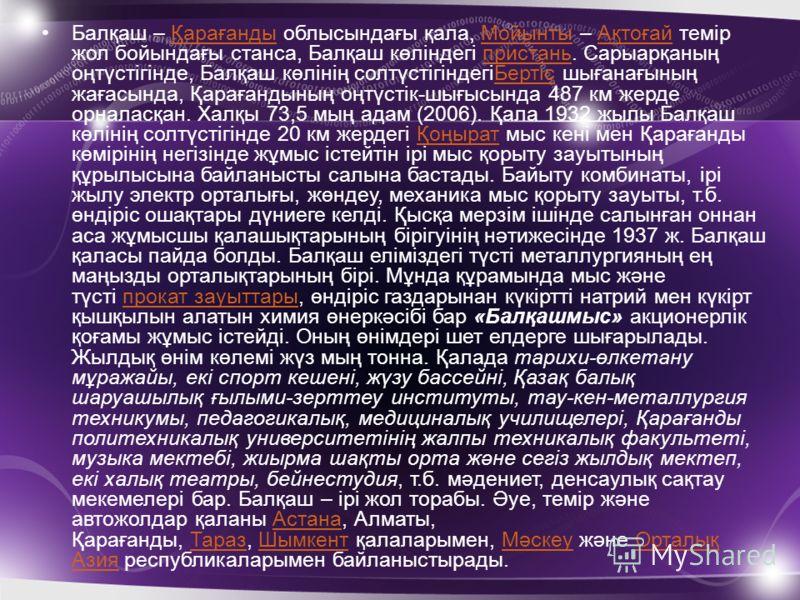 Балқаш – Қарағанды облысындағы қала, Мойынты – Ақтоғай темір жол бойындағы станса, Балқаш көліндегі пристань. Сарыарқаның оңтүстігінде, Балқаш көлінің
