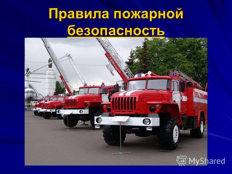 Правила пожарной безопасность