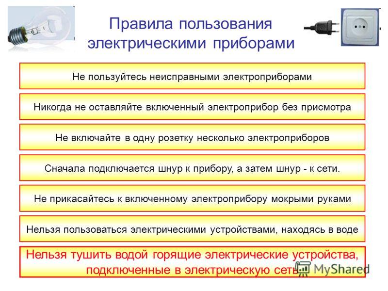 инструкция пользование электро приборов