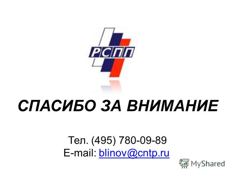 СПАСИБО ЗА ВНИМАНИЕ Тел. (495) 780-09-89 E-mail: blinov@cntp.rublinov@cntp.ru