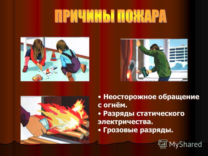 Неосторожное обращение с огнём. Разряды статического электричества. Грозовые разряды. Неосторожное обращение с огнём. Разряды статического электричества. Грозовые разряды.