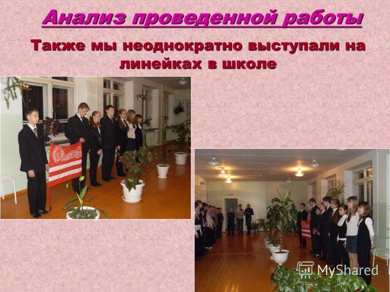 В I полугодии 2010 – 2011 учебного года мы выпустили стенгазету для школы по пожарной безопасности Анализ проведенной работы