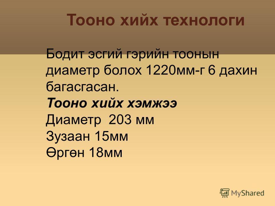 Тооно хийх технологи Бодит эсгий гэрийн тоонын диаметр болох 1220мм-г 6 дахин багасгасан. Тооно хийх хэмжээ Диаметр 203 мм Зузаан 15мм Өргөн 18мм