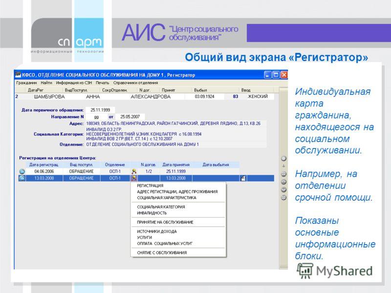 Общий вид экрана «Регистратор» Индивидуальная карта гражданина, находящегося на социальном обслуживании. Например, на отделении срочной помощи. Показаны основные информационные блоки.