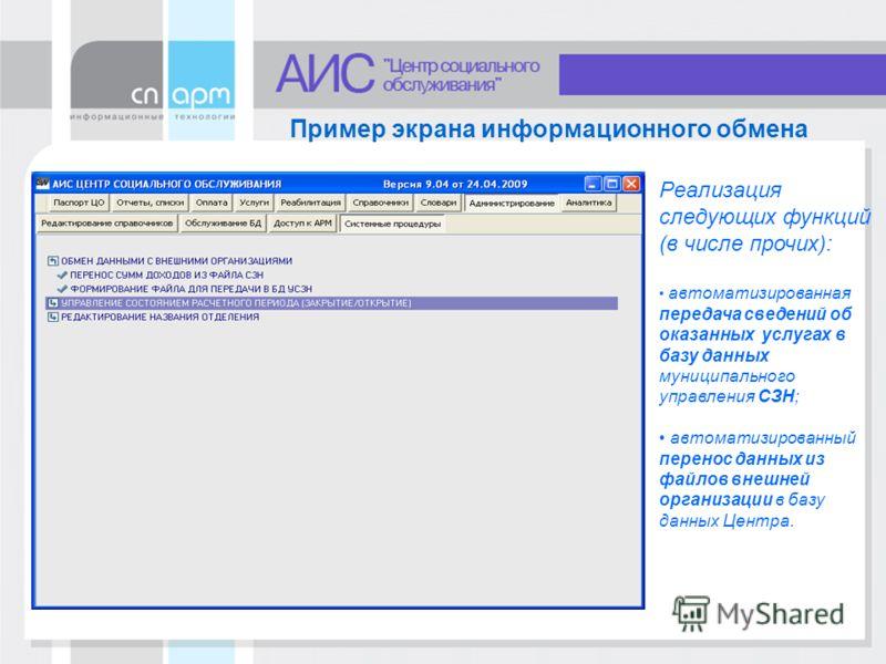 Реализация следующих функций (в числе прочих): автоматизированная передача сведений об оказанных услугах в базу данных муниципального управления СЗН; автоматизированный перенос данных из файлов внешней организации в базу данных Центра. Пример экрана