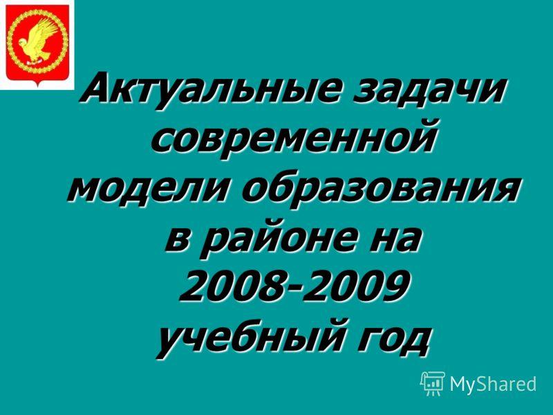 Актуальные задачи современной модели образования в районе на 2008-2009 учебный год