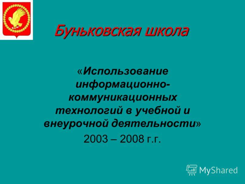 Буньковская школа «Использование информационно- коммуникационных технологий в учебной и внеурочной деятельности» 2003 – 2008 г.г.