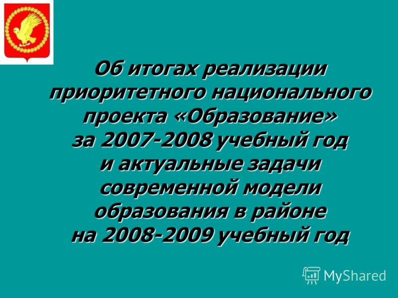 Об итогах реализации приоритетного национального проекта «Образование» за 2007-2008 учебный год и актуальные задачи современной модели образования в районе на 2008-2009 учебный год