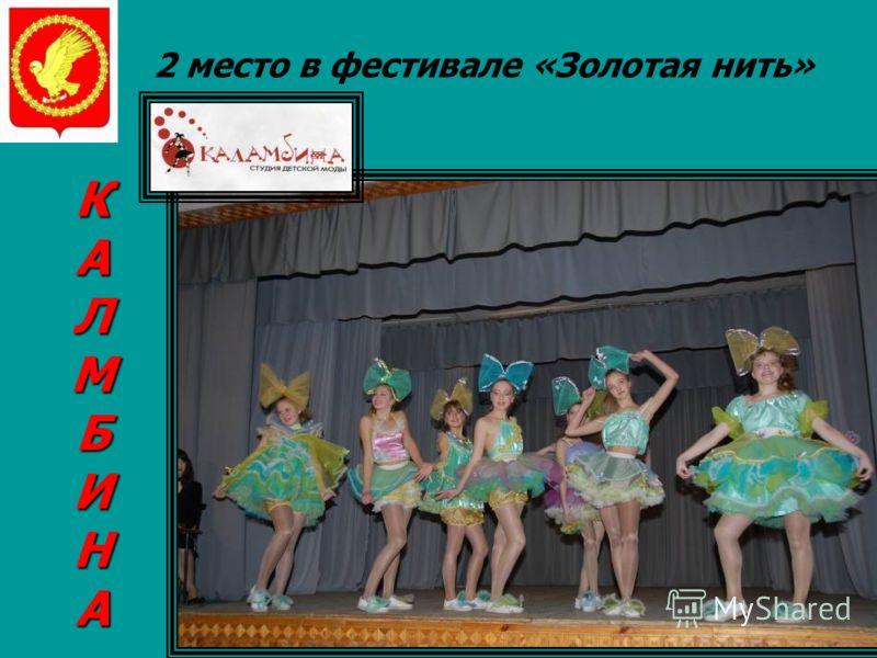 КАЛМБИНА 2 место в фестивале «Золотая нить»