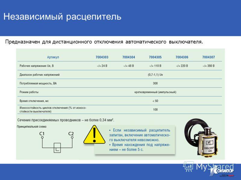 Независимый расцепитель Предназначен для дистанционного отключения автоматического выключателя.