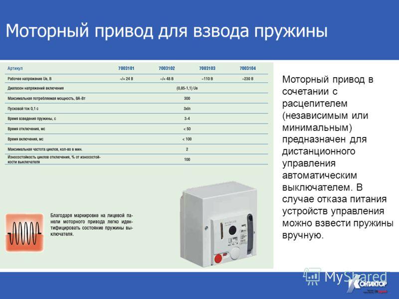 Моторный привод для взвода пружины Моторный привод в сочетании с расцепителем (независимым или минимальным) предназначен для дистанционного управления автоматическим выключателем. В случае отказа питания устройств управления можно взвести пружины вру