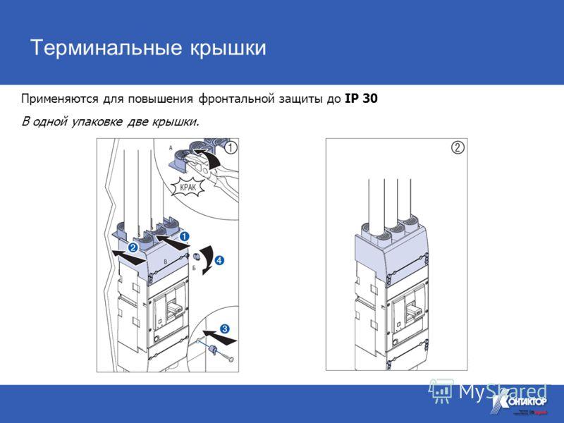 Терминальные крышки Применяются для повышения фронтальной защиты до IP 30 В одной упаковке две крышки.