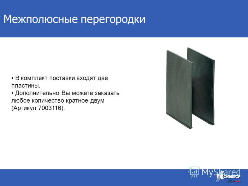 Межполюсные перегородки В комплект поставки входят две пластины. Дополнительно Вы можете заказать любое количество кратное двум (Артикул 7003116).