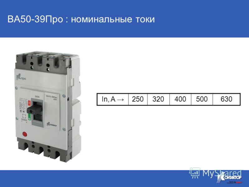 ВА50-39Про : номинальные токи In, A 250320400500630