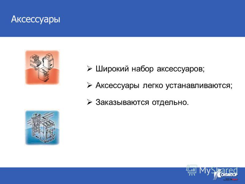 Широкий набор аксессуаров; Аксессуары легко устанавливаются; Заказываются отдельно.