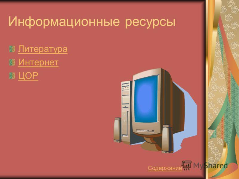 Информационные ресурсы Литература Интернет ЦОР Содержание