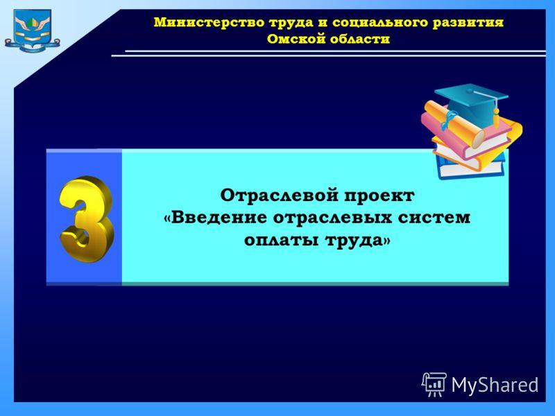 www.themegallery.com Министерство труда и социального развития Омской области Отраслевой проект «Введение отраслевых систем оплаты труда»