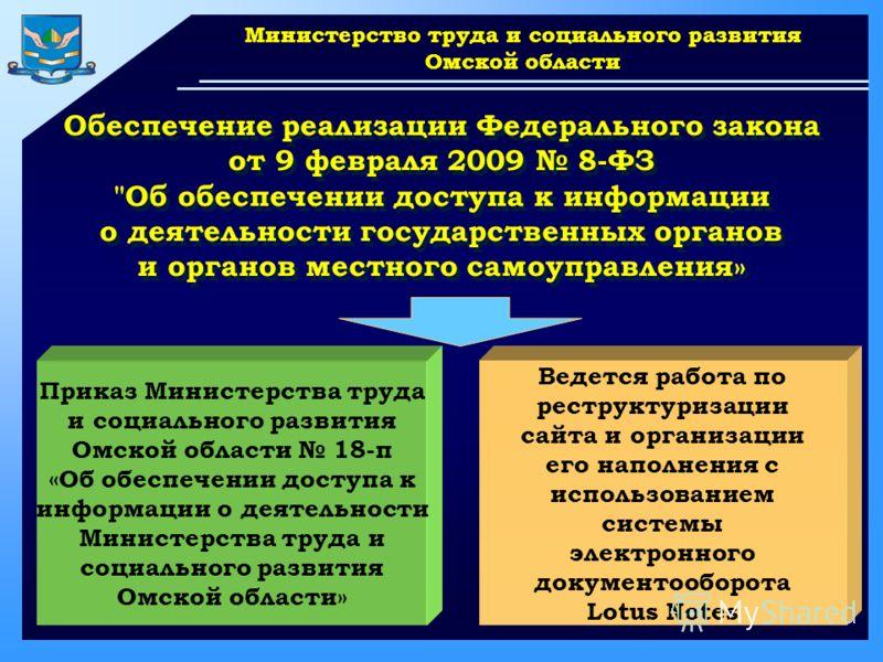 www.themegallery.com Министерство труда и социального развития Омской области Обеспечение реализации Федерального закона от 9 февраля 2009 8-ФЗ