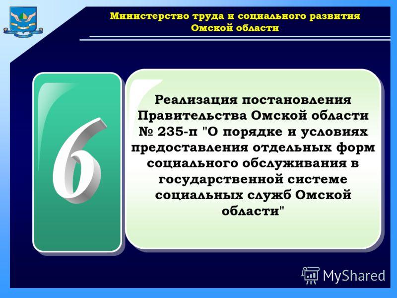 www.themegallery.com Министерство труда и социального развития Омской области Реализация постановления Правительства Омской области 235-п