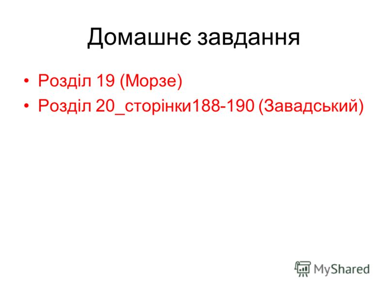 Домашнє завдання Розділ 19 (Морзе) Розділ 20_сторінки188-190 (Завадський)