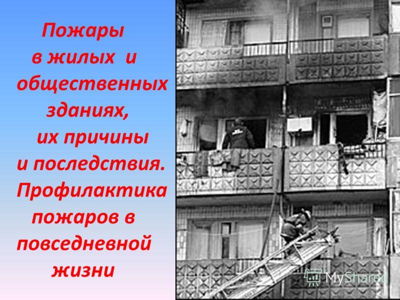 Презентация на тему Пожары в жилых и общественных зданиях их  Профилактика пожаров в повседневной жизни