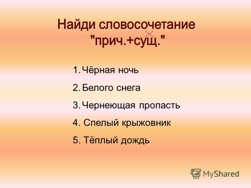 1.Чёрная ночь 2.Белого снега 3.Чернеющая пропасть 4. Спелый крыжовник 5. Тёплый дождь