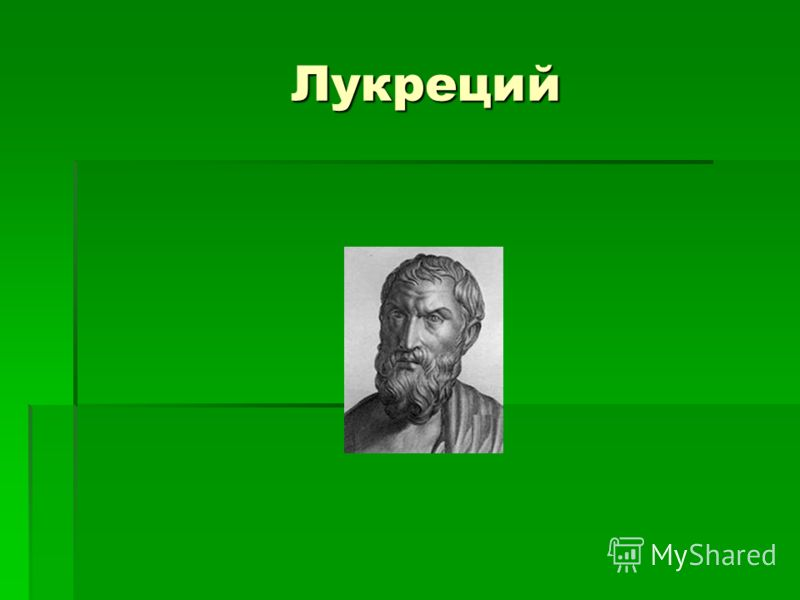 Лукреций Лукреций
