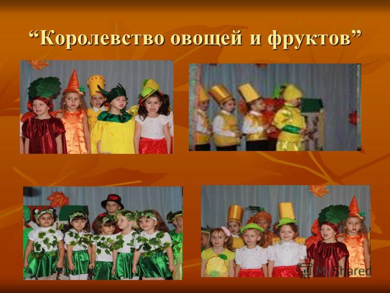 Королевство овощей и фруктовКоролевство овощей и фруктов