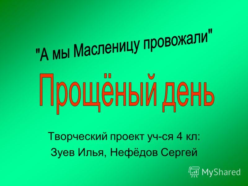 Творческий проект уч-ся 4 кл: Зуев Илья, Нефёдов Сергей