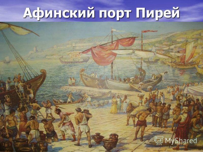 Афинский порт Пирей