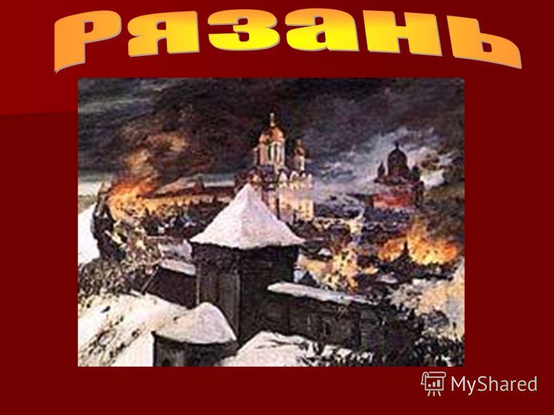 «Шесть дней город отражал непрерывные атаки, но 21 декабря 1237 г. Был взят монголами. Завоеватели устроили резню, не пощадив ни стариков, ни детей. Погиб и сам князь с семьей. Уцелевшие жители собрали дружину, которую возглавил Евпатий Коловрат…» «Ш