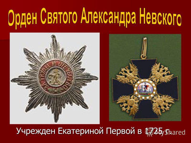Александро- Невская Лавра Здесь похоронен князь Александр Невский.