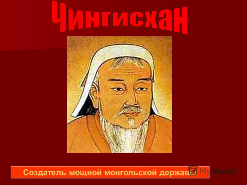 Талантливый полководец и властелин Монголии Талантливый полководец и властелин Монголии Принял имя Великого хана Принял имя Великого хана Создатель мощной монгольской армии Создатель мощной монгольской армии Подчинил себе Китай, Азию Иран, Кавказ Под