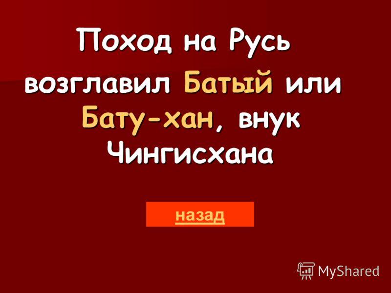 Разорение Рязани Батыем Рязани Батыем Битва на р. Калке Захват города Киева 1223 год 1237 год 1240 год Батый Чингисхан