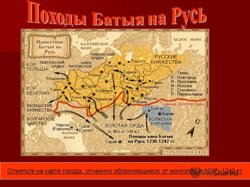 Даты монгольских завоеваний 1223 год 1237 год 1240 год Разорение Рязани Батыем Рязани Батыем Захват города Киева Битва на р. Калке