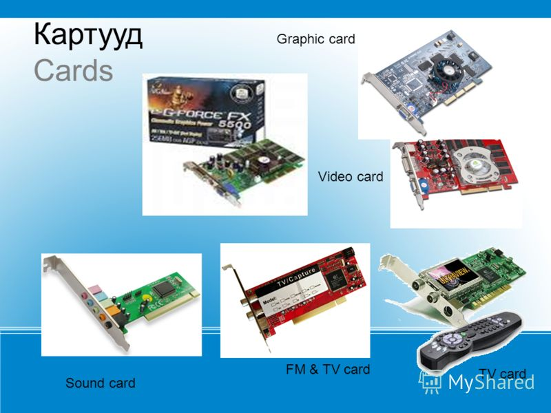 Картууд Cards TV card FM & TV card Video card Graphic card Sound card