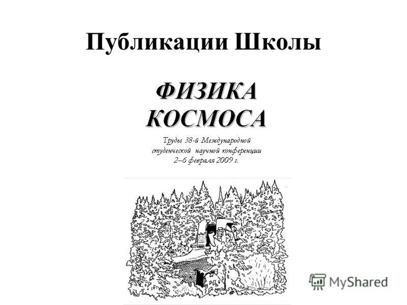 Публикации Школы