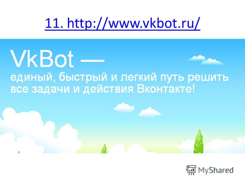 11. http://www.vkbot.ru/