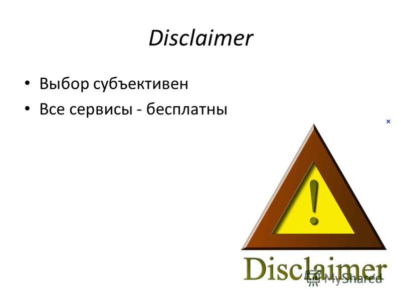 Disclaimer Выбор субъективен Все сервисы - бесплатны