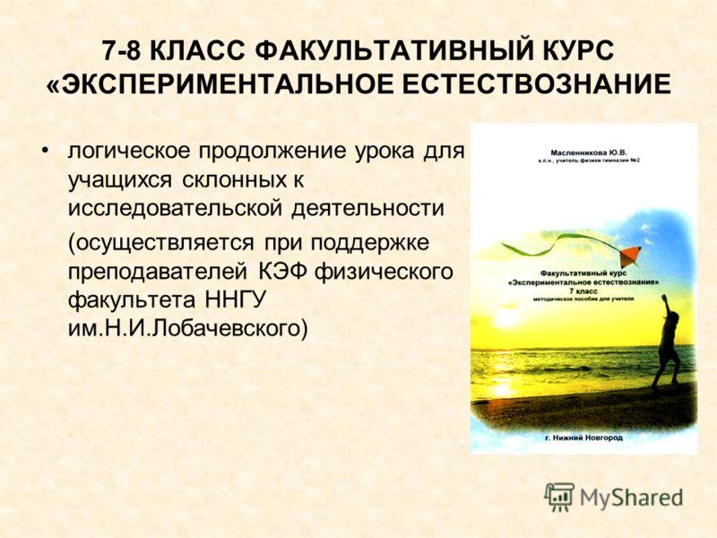 Золотая Спираль (2000)
