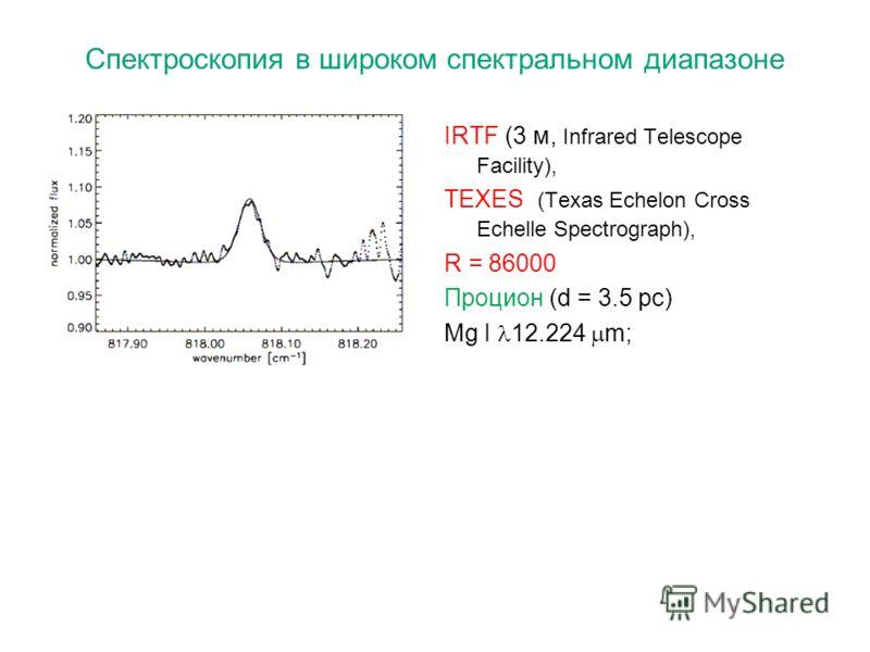 Спектроскопия в широком спектральном диапазоне IRTF (3 м, Infrared Telescope Facility), TEXES (Texas Echelon Cross Echelle Spectrograph), R = 86000 Процион (d = 3.5 pc) Mg I 12.224 m;